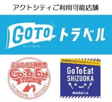 GoTo トラベル&GoTo Eat