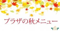 プラザの秋メニュー