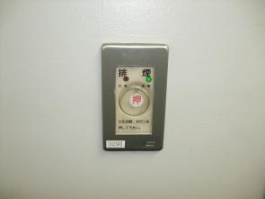 排煙ボタン