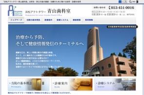 青山歯科室ホームページリニューアルオープン